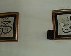 Hz Ali ve Hz Hüseyin levhaları
