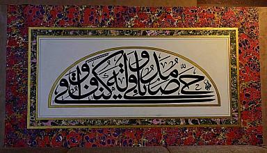 """""""Allah C.C. diridir, herşey O'na muhtaçtır, ebedidir, koruyacak himayesi vardır."""""""