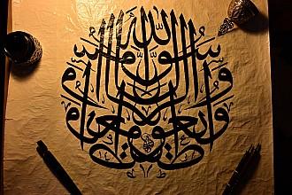 Allah'a ve Resulüne itaat edin Al-i imran /132