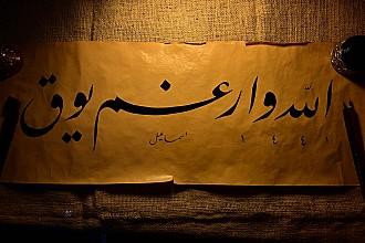 """الله وار غم يوق """"Allah var gam yok"""""""