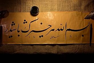 Bismillah her hayrın başıdır